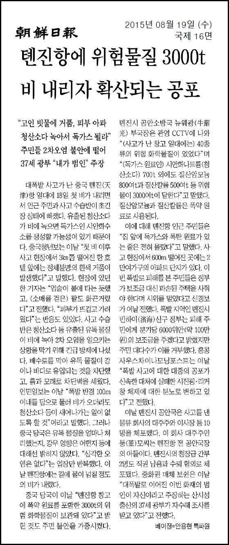 20150819 조선 텐진 비내리자 확산되는 공포.jpg