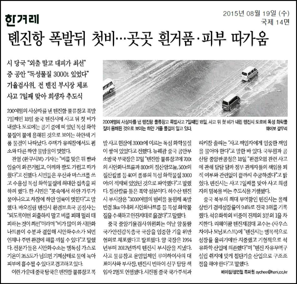 20150819 한겨레 텐진항 폭발뒤 첫비.jpg