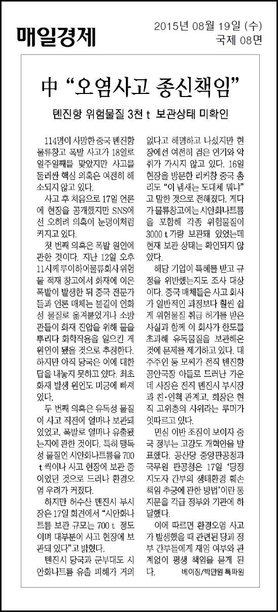 20150819 매경 중 오염사고 종신책임.jpg