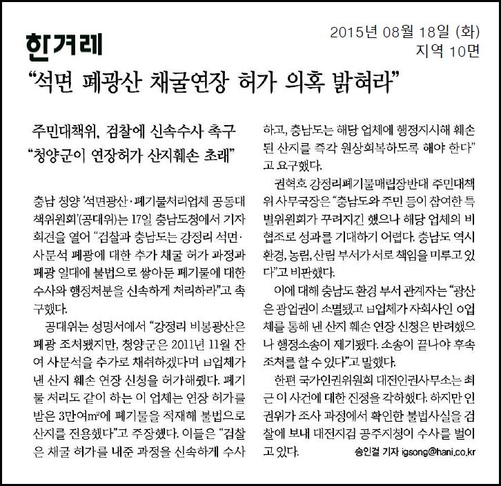 20150818  한겨레 석면폐광산 채굴연장허가의혹.jpg