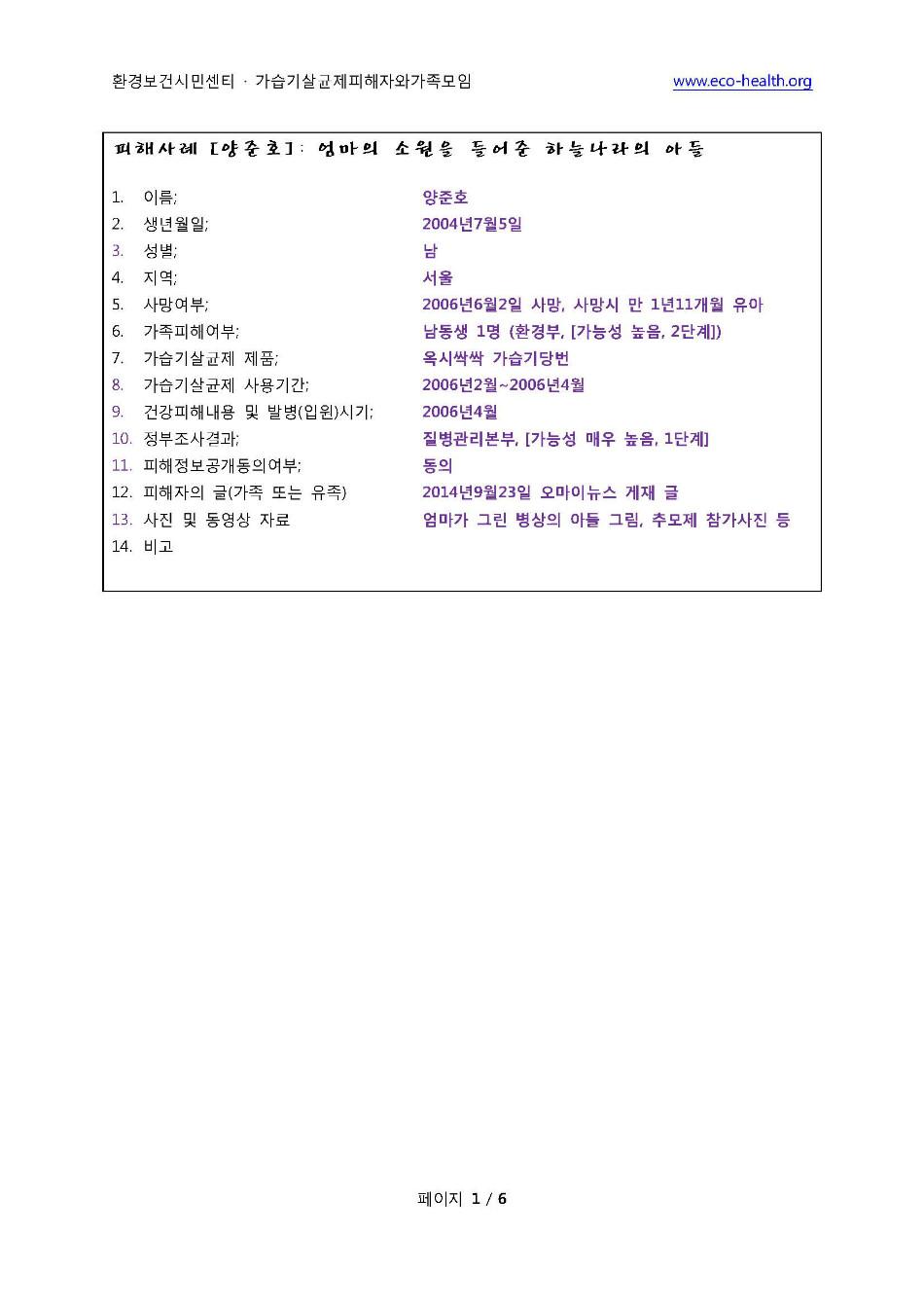 추모관사례 양준호(부은정)_페이지_1.jpg