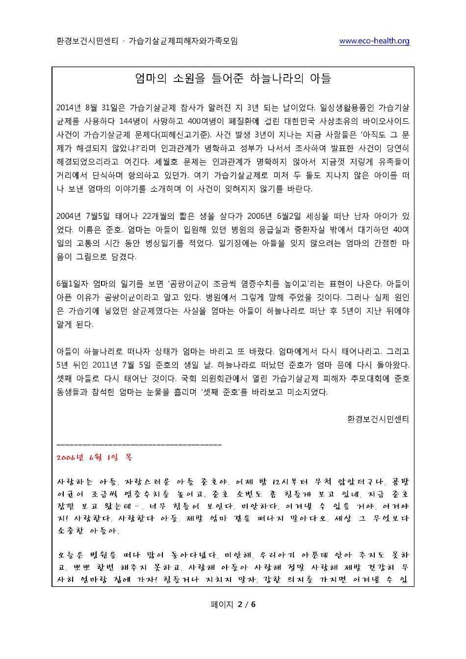 추모관사례 양준호(부은정)_페이지_2.jpg