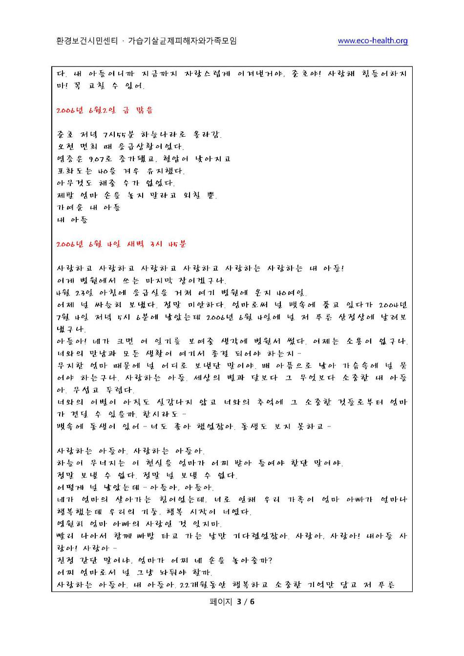 추모관사례 양준호(부은정)_페이지_3.jpg