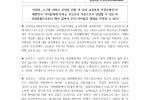 기자회견 및 보고서 333호 2019년 9호 7월 24일자 전국학부모네트원크보고서 6호